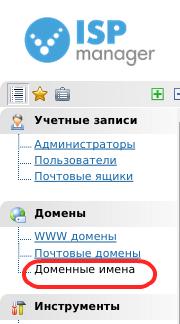 ISP4 domain names