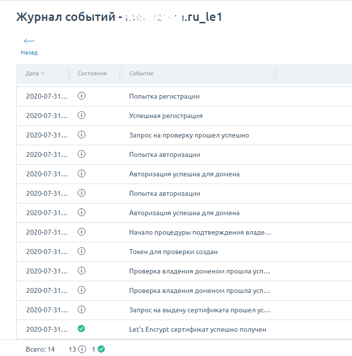 ISPmanager5 LE log-text