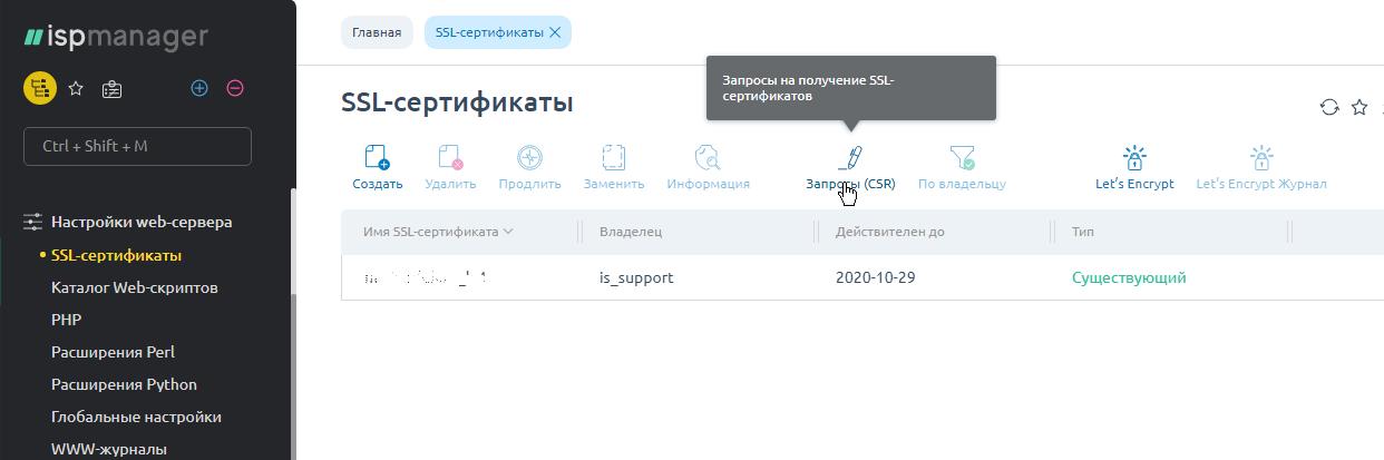 ISPmanagerv5 CSR