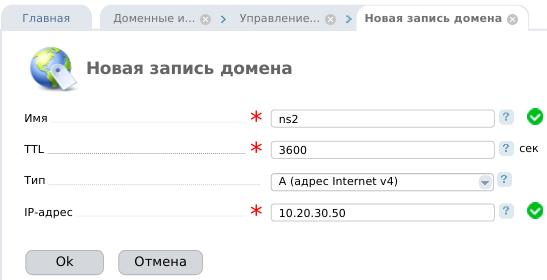 ISP5 add ns2 record